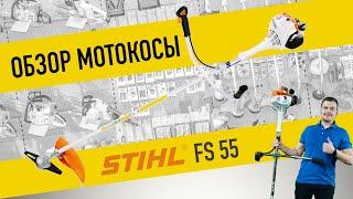Триммер бензиновый STIHL FS 55 - видео №1