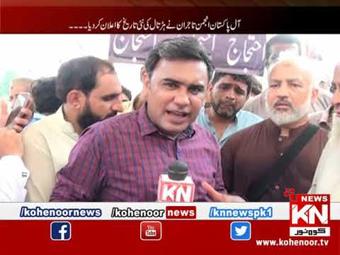 KN EYE 09 July 2019 | Kohenoor News Pakistan