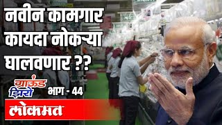 नवीन कामगार कायदा नोकऱ्या घालवणार ? Dr. Bhalchandra Kango | Ground Zero EP 44 | Atul Kulkarni