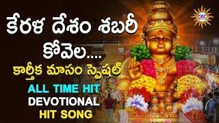 karthika masam lo ayyappa song