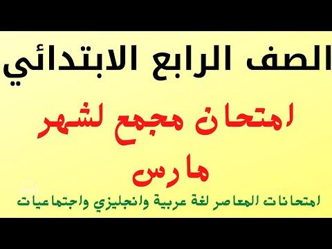 talb online طالب اون لاين امتحان مجمع للصف الرابع الابتدائي لشهر مارس  مستر/ محمد الشريف