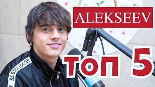 ALEKSEEV: ТОП 5 выступлений вживую   Подборка хитов Люкс ФМ