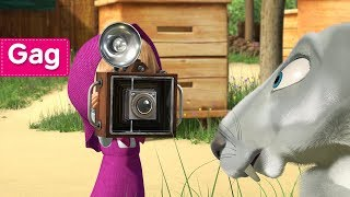 Masha et Michka - Souris-moi! 👄 (La Petite Photographe)