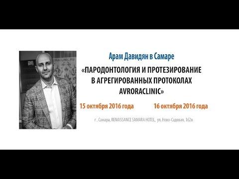 """«Пародонтология и протезирование в агрегированных протоколах """"Avroraclinic"""" г. Самара"""