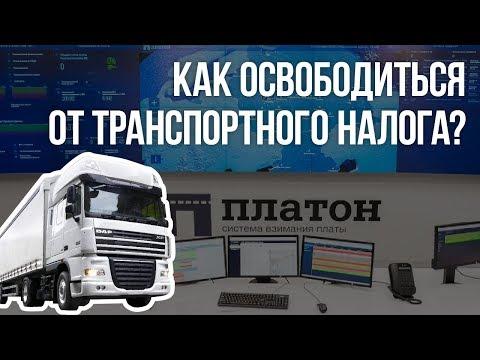 "Как ""ПЛАТОН"" освобождает от транспортного налога"