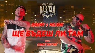 DJAANY X MILIONI - ЩЕ БЪДЕШ ЛИ ТАМ? [Official Music Video] (Prod. by Pxcoyo X Dave Crag)