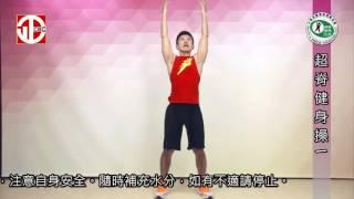 正聲 銀髮活力秀 第一集 超脊健身操一 by 健身運動協會
