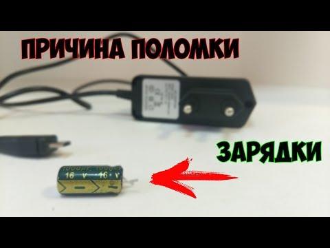 Ремонт зарядки за 5 минут и 25 рублей! Почему блоки питания перестают работать?