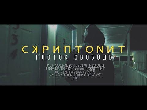 Скриптонит - Глоток свободы (Unofficial clip 2018)