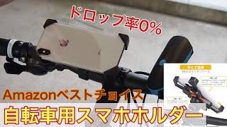 【レビュー】Amazonで評判の良い自転車用スマホホルダー(monoNZK) をCannondaleのQUICKに取り付けてみた!【タヒぬTV】