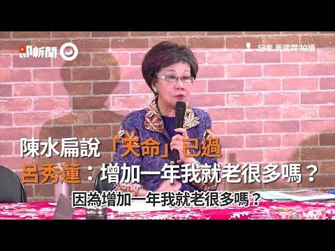 陳水扁說「天命」已過 呂秀蓮:增加一年我就老很多嗎?