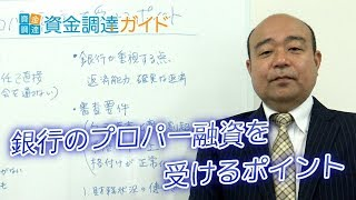 【資金調達ガイド】銀行のプロパー融資を受けるポイント