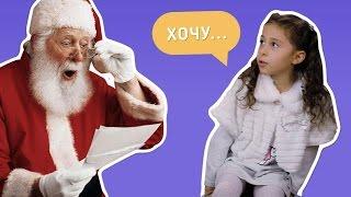 Что дети просят у Деда Мороза?