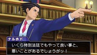 ニンテンドー3DS『逆転裁判6』完成披露会特別法廷