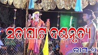 Satighat Dandanrutya #sambalpuridand #Part  7@agalapIi, Balangir