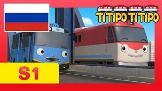 мультфильм для детей l Титипо Новый эпизод l #15 Дидибо и Тайо l Паровозик Титипо