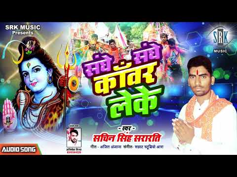 Sanghe Sanghe Kanwar Leke | Sachin Singh | Superhit Bhojpuri Kanwar Song 2019