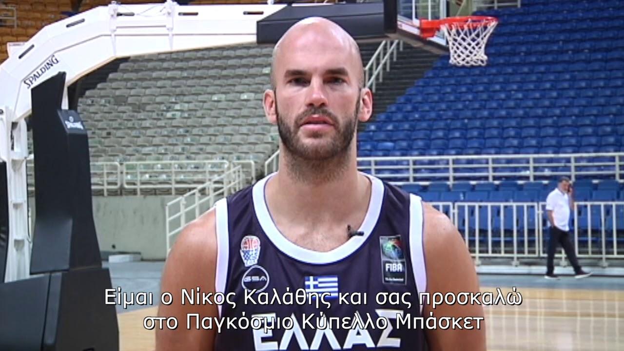 Tο Παγκόσμιο Κύπελλο Μπάσκετ αποκλειστικά στην ΕΡΤ | Νίκος Καλάθης