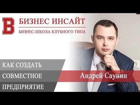БИЗНЕС ИНСАЙТ: Андрей Саунин. Как создать совместное предприятие