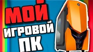 ИГРОВОЙ КОМПЬЮТЕР ЗА 640$