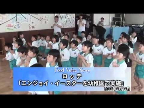 ロッテ「エンジョイ・イースターを幼稚園で実施」