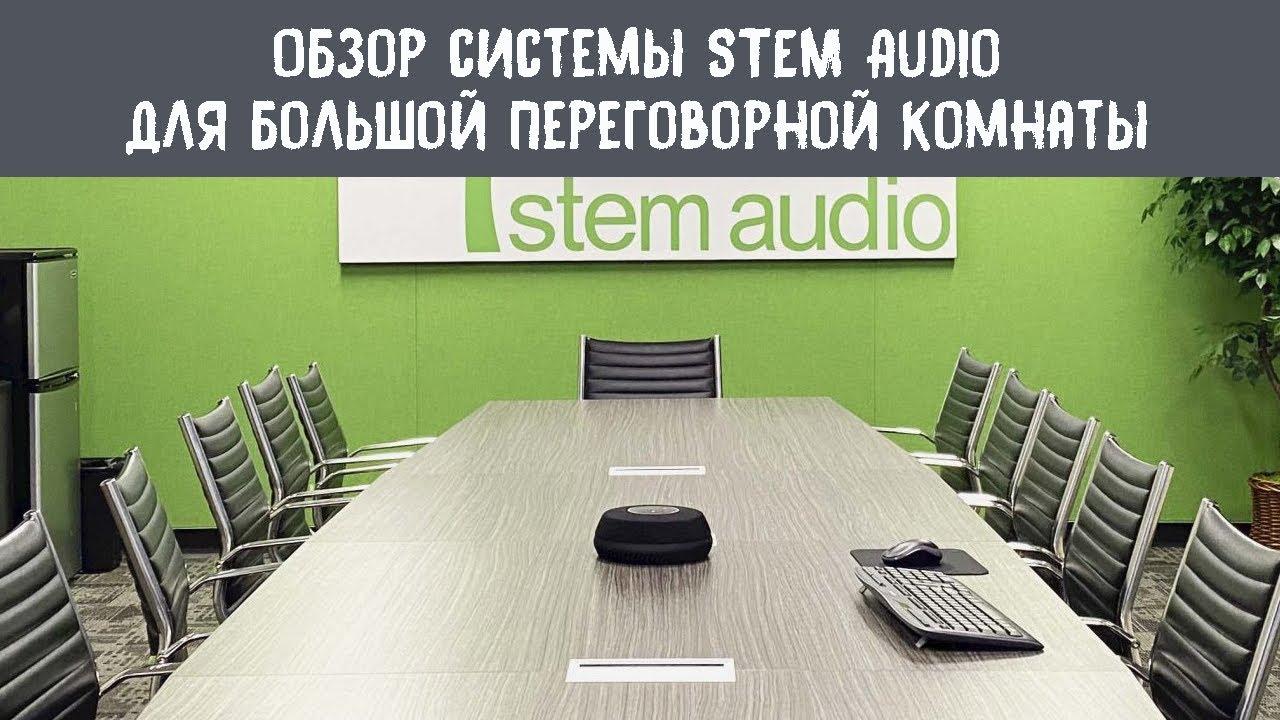 Система для переговорных комнат Stem Audio. Подключение нескольких устройств.