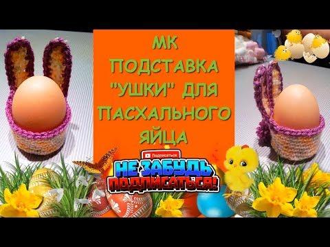 Подставка Для Пасхальных Яиц / Easter Egg Stand