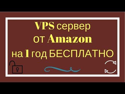VPS сервер от Amazon на 1 год БЕСПЛАТНО