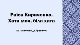 Раїса Кириченко. Хата моя, біла хата