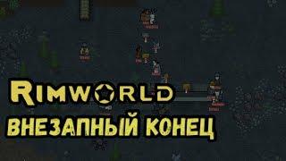 RimWorld \\ Внезапный конец //
