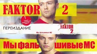 Фактор 2 - Мы фальшивые МС (Альбом 2004)