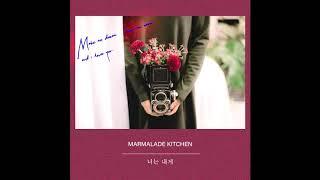 [인디음악] 마멀레이드 키친 (Marmalade kitchen) - 너는 내게