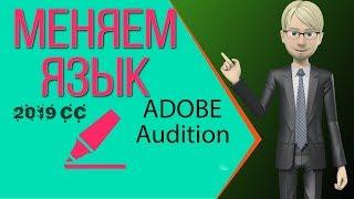 Как изменить язык интерфейса в adobe audition cc 2019