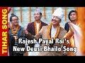 Deusi Bhailo Song - Sayapatrile - Rajesh Payal Rai