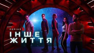 Інше життя 2 сезон   Another Life Season 2   Трейлер   Українське дублювання і субтитри   Netflix