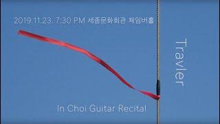 최인 기타 리사이틀 'Traveler' 개최… 클래식 기타와 떠나는 음악 여행