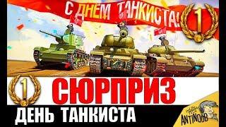 🎈ГЛАВНЫЙ СЮРПРИЗ ОТ WG НА ДЕНЬ ТАНКИСТА в World of Tanks
