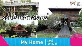My home3   My Homey รวมบ้านสไตล์โฮมมี่   5 ม.ค.62 Full EP