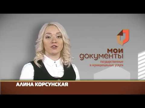 """""""Мои документы"""". Распоряжение средствами материнского капитала"""