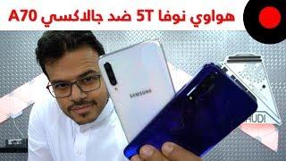 Huawei Nova 5T VS Galaxy A70: The Full Comparison  🔥 المقارنة الشاملة