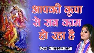 Aapki Kripa Se Sab Kaam Ho Raha Hai #आपकी कृपा से सब काम हो रहा है Devi Chitralekhaji