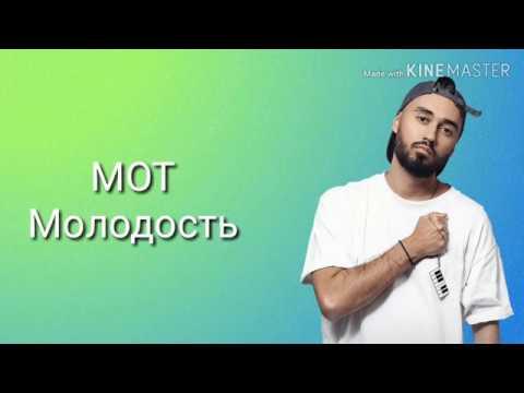 Караоке МОТ - Молодость (текст песни)