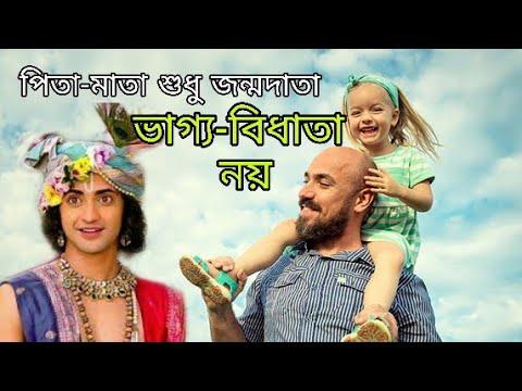 পিতা-মাতা শুধু জন্মদাতা ভাগ্য বিধাতা নয়  krishna bani from geeta krishna neeti sastra in bengali 