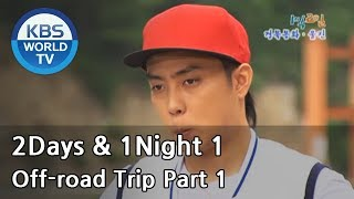 2 Days And 1 Night Season 1 1박 2일 시즌 1 Off Road Trip Part 1