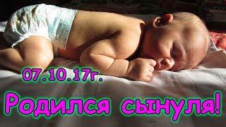 У нас родился сын - Боря младший!!! Праздник в семье. (18.10.17г.) (рел.)Семья Бровченко.