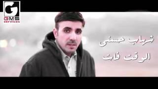 تحميل اغاني شهاب حسني الوقت فات - Shehab Hosny Elw2t Fat MP3