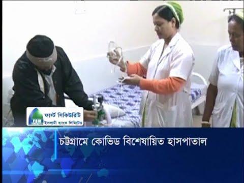 চট্টগ্রামে হাসপাতালে চিকিৎসা শুরু ও সর্বসাধারনের জন্য উন্মুক্তের দাবি | ETV News