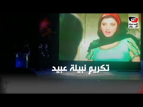 تحية خاصة وتصفيق حار.. لحظة تكريم الفنانة نبيلة عبيد في مهرجان الإسكندرية السينمائي