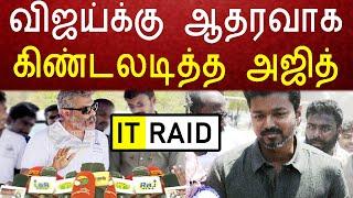 விஜய்க்கு ஆதரவாக கிண்டலடித்த அஜித் | ajith vijay it raid