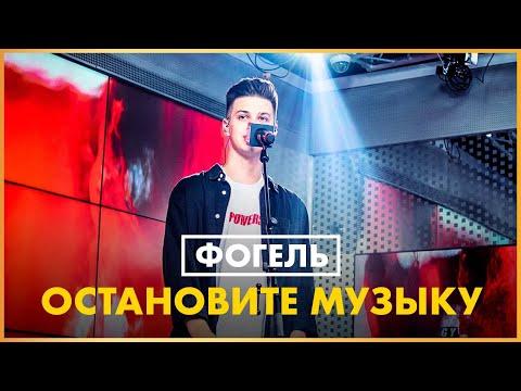 ФОГЕЛЬ - ОСТАНОВИТЕ МУЗЫКУ (Live @ Радио ENERGY)